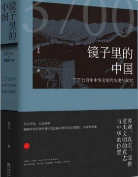 镜子里的中国:三千七百年中华文明的历史与现实 扫描版 慧眼看PDF电子书