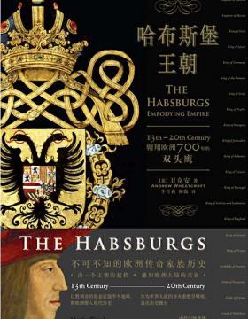哈布斯堡王朝:翱翔欧洲700年的双头鹰 知欧洲大陆千年兴衰 罕有的哈布斯堡家族全史 慧眼看PDF电子书