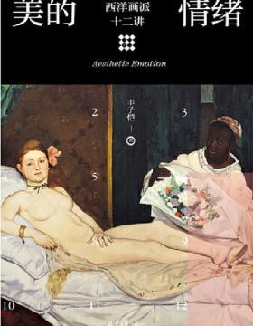 美的情绪:西洋画派十二讲 丰子恺艺术启蒙系列!在丰子恺先生眼中,研究绘画的流派,是兴味深长的一件事!