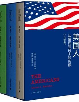 美国人:从殖民到民主的历程(套装3册) 一部全景式美国文明史 慧眼看PDF电子书