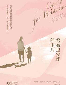 给布里安娜的卡片 与时间赛跑的妈妈生命手记 愿逝去的每一刻,都是温暖陪伴