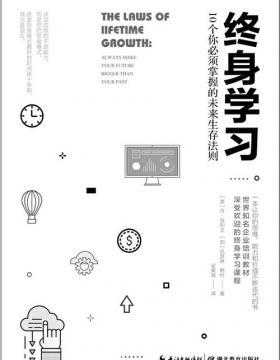 终身学习:10个你必须掌握的未来生存法则 慧眼看PDF电子书