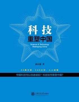 科技重塑中国 读懂中国科技何以迅速崛起 慧眼看PDF电子书