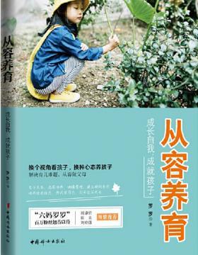六妈罗罗新书 从容养育: 成长自我,成就孩子 如何在焦虑时代从容养育经,成长孩子、成就自己
