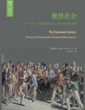激情社会:亚当·弗格森的社会、政治和道德思想 一部关于苏格兰启蒙哲学家亚当·弗格森的入门指南