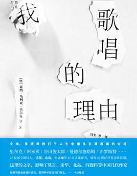 我歌唱的理由 影响莫言、余华、北岛等中国几代作家 20世纪世界诗歌版图 慧眼看PDF电子书