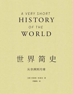 世界简史:从非洲到月球 展示人类平凡而富有生命力的史诗