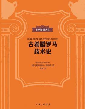 贝克知识丛书:古希腊罗马技术史 慧眼看PDF电子书
