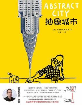 抽象城市:国际尖峰设计师的疯狂创意图集 一本超乎想象的脑洞书 轻松解压,激活创意