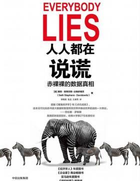 人人都在说谎:赤裸裸的数据真相 我们的身边到底有多少谎言?如何才能获得事实的真相