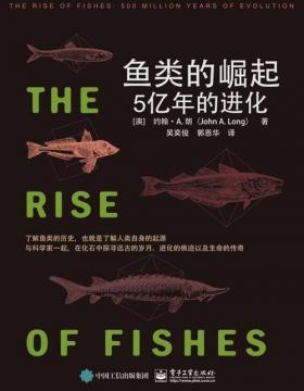 鱼类的崛起:5亿年的进化 了解鱼类的历史,也就是了解人类自身的起源 慧眼看PDF电子书