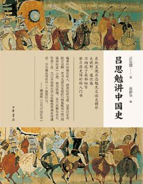 吕思勉讲中国史 大视野、通识感,不拘泥于局部细节,学习历史顶好的入门书 慧眼看PDF电子书