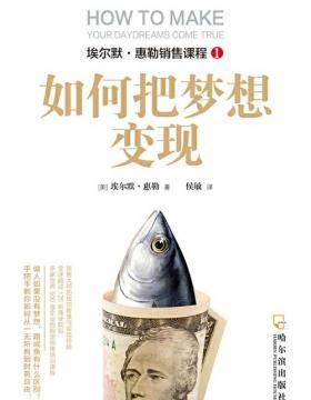如何把梦想变现 做人如果没有梦想,那跟咸鱼有什么区别?手把手教你从一无所有到财务自由 慧眼看PDF电子书