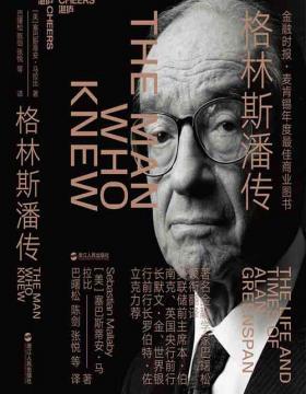 格林斯潘传 全球经济沙皇的个人传奇历程 慧眼看PDF电子书