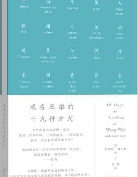 观看王维的十九种方式 豆瓣读书网2019年外国文学非小说类年度十佳 慧眼看PDF电子书