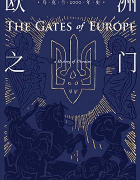 欧洲之门:乌克兰2000年史 置身东西方间地缘热点 边境视角重新审视两千年帝国起落 慧眼看PDF电子书