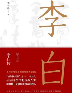 李白传 李长之倾情讲述李白的传奇人生献给每一个渴望诗和远方的人 慧眼看PDF电子书