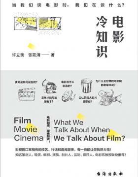 电影冷知识: 当我们谈电影时,我们在谈什么? 影视圈口耳相传的技艺、行话和逸闻趣事 慧眼看PDF电子书