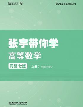 张宇带你学高等数学·同济七版(上册)