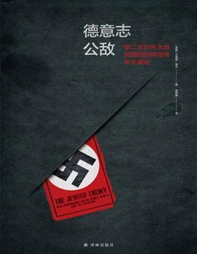 德意志公敌:第二次世界大战时期的纳粹宣传与大屠杀 犹太人是如何被纳粹塑造为全民公敌的?