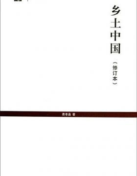 乡土中国(修订本) 社会学泰斗费孝通先生经典著作,中国传统社会结构理论研究代表之作