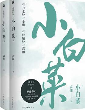 高阳:小白菜(上下册) 写尽众生百态 一部好读的民间史记 慧眼看PDF电子书