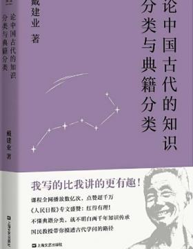 论中国古代的知识分类与典籍分类 戴建业带你摸透古代学问的路径 慧眼看PDF电子书