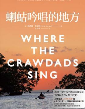 蝲蛄吟唱的地方 终生栖于一片海滨湿地的野女孩的成长故事 慧眼看PDF电子书