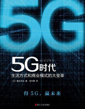 5G时代:生活方式和商业模式的大变革 5G商用正式开启,一本书讲透5G对生活和商务的影响