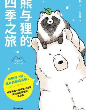 熊与狸的四季之旅 两只毛茸茸的漫漫山间路,陪你度过充满治愈和爱意的每一天 慧眼看PDF电子书