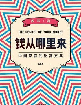 钱从哪里来:中国家庭的财富方案 香帅新作 帮助普通中国人清晰未来财富罗盘 慧眼看PDF电子书