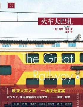 远行译丛:火车大巴扎 美国旅行作家保罗·索鲁坐火车横越欧亚大陆
