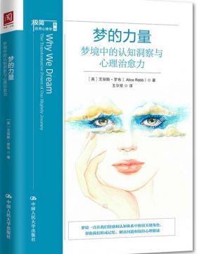 梦的力量:梦境中的认知洞察与心理治愈力 慧眼看PDF电子书