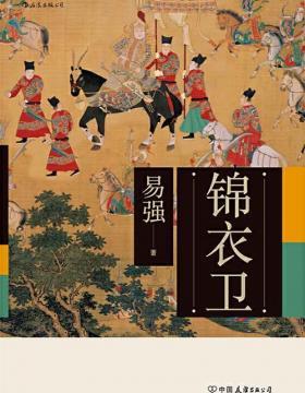 锦衣卫 全面揭示皇帝、锦衣卫与东西厂之间错综复杂的权力关系 慧眼看PDF电子书