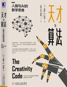 天才与算法:人脑与AI的数学思维 我们即将进入一个由算法主导世界 慧眼看PDF电子书