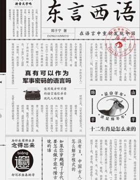 东言西语:在语言中重新发现中国 把几乎所有语言与文化的核心问题融会贯通 慧眼看PDF电子书