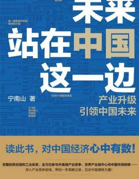 未来站在中国这一边 深度理性观察中国,超硬核解析中国底气和中国优势 慧眼看PDF电子书