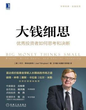 大钱细思:优秀投资者如何思考和决断 富达低价股基金掌舵人长期战胜市场之道 慧眼看PDF电子书