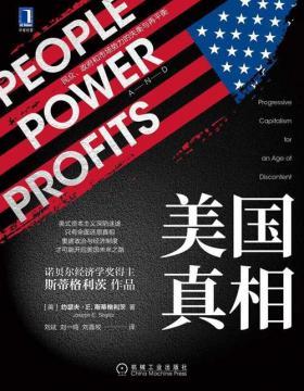 美国真相 剖析美国问题,揭露美式资本主义隐藏的制度危机,还原美国真相 慧眼看PDF电子书