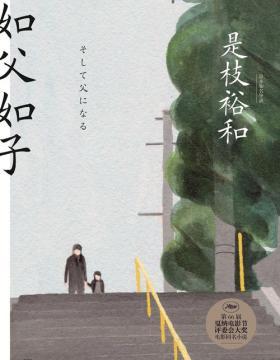 如父如子 第66届戛纳电影节获奖影片同名小说 日本电影大师是枝裕和感动万千家庭的温情物语