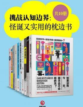 挑战认知边界:怪诞又实用的枕边书(共10册)一套可以玩儿起来的奇异书大集合,满足你所有怪诞好奇心