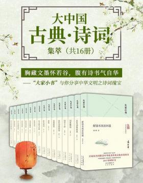 大家小书:大中国古典·诗词集萃(共16册)千万册销量,你的常备诗词宝典