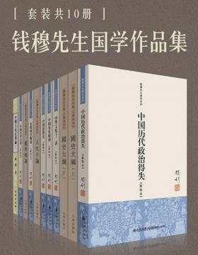 钱穆国学作品集(套装共十册)