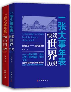 一张大事年表:快读全球历史(套装共2册) 快速串联全球历史
