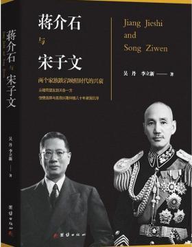 蒋介石与宋子文 两个家族跌宕映照时代的兴衰 从裙带盟友到天各一方