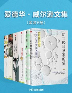 爱德华·威尔逊文集(套装共6册) 慧眼看PDF电子书