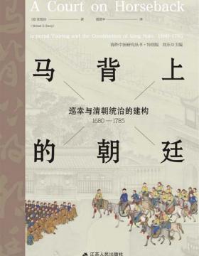 马背上的朝廷:巡幸与清朝统治的建构 1680—1785 慧眼看PDF电子书