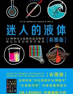 迷人的液体(彩图版):33种神奇又危险的流动物质和它们背后的科学故事 慧眼看PDF电子书
