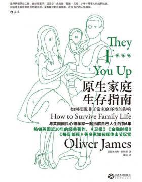 原生家庭生存指南 : 如何摆脱非正常家庭环境的影响 慧眼看PDF电子书