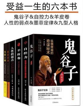 受益一生的六本书 鬼谷子+自控力+羊皮卷+人性的弱点+墨菲定律+九型人格 慧眼看PDF电子书
